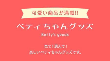 ベティちゃんグッズ 見て!選んで!楽しいベティちゃんグッズです。